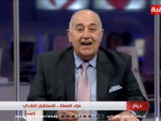الزميل الدكتور محمود الداغر يتحدث في برنامج دينار عن مزاد العملة والاستقرار النقدي