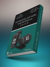 أ.د. نبيل جعفر المرسومي / مهندس مصطفي جبار سند:كتاب  تكاليف انتاج برميل النفط الخام في شركة نفط البصرة 2009-2016