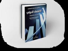 فاروق يونس: تقديم كتاب الاقتصاد الدولي – السياسات والتطبيقات