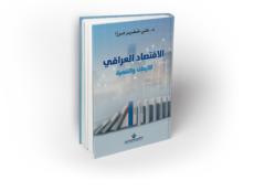 """د. كاظم حبيب: نظرة في كتاب """"الاقتصاد العراقي – الأزمات والتنمية"""" للسيد الدكتور علي خضير مرزا- الحلقات 1-13"""