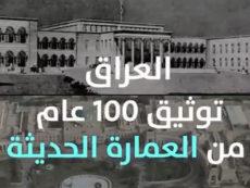 محمد رضا الجلبي: موسوعة العمارة العراقية