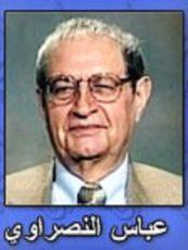 د. عباس النصراوي: التنمية والنفط بين 1958- 1968