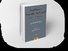 فؤاد قاسم الأمير: رأســماليــة الليبرالية الجديدة (النيوليبرالية)