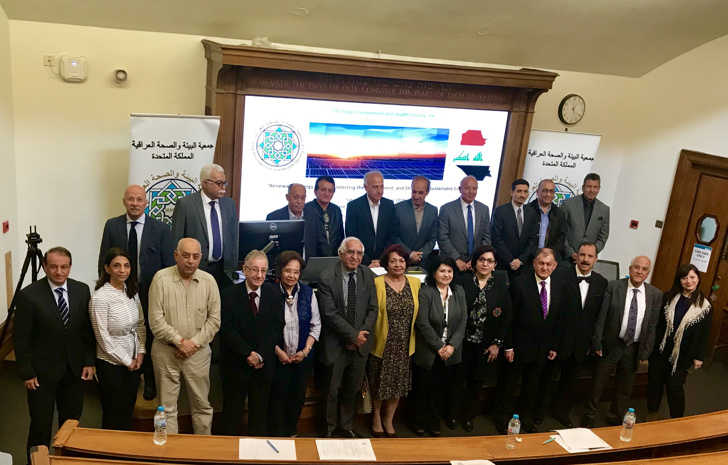 Report of the Iraqi Environment and Health Association in the United Kingdom on the proceedings of the seventh scientific conference Photo-of-the-conferance