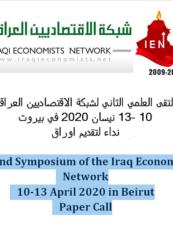 نداء لتقديم  اوراق بحثية ودراسات للملتقى العلمي الثاني لشبكة الاقتصاديين العراقيين: 10-13 نيسان 2020