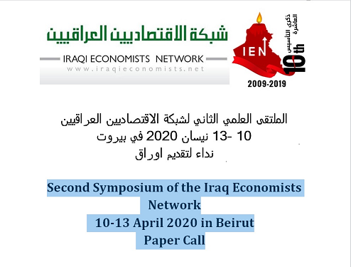 Second-IEN-Symposium-Paper-Call-2.png