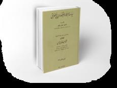 د. توماس بالوك ود. محمد سلمان حسن : سياسة الاعمار الاقتصادي في العراق