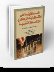 أ.د. حيدر وهاب العنزي *: أضواء قانونية على أستقلال البنك المركزي عن السلطة التنفيذية – دراسة تحليلية مقارنة