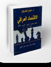 بروفسور دكتور عباس النصراوي : كتاب الاقتصاد العراقي – النفط . التنمية . الحروب التدمير . الآفاق 1950 – 2010