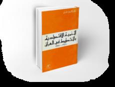 الدكتور فاضل عباس مهدي: كتاب التنمية الاقتصادية والتخطيط في العراق 1960 – 1970