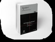 د. عصام الخفاجي: الدولة والتطور الرأسمالي في العراق 1968 – 1978
