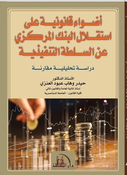 Prof. Haider Wahab Al-Anzi *: Legal Spotlights on the Central Bank's Independence from the Executive Authority - A Comparative Analytical Study Book-cober-Haidar-Wahab-2