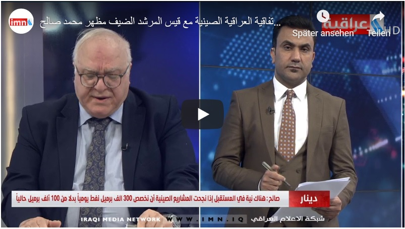 Abdul Mahdi is visiting China and these are the most prominent files - Page 2 Dr-Mudher-interviewn-on-the-deal-with-China
