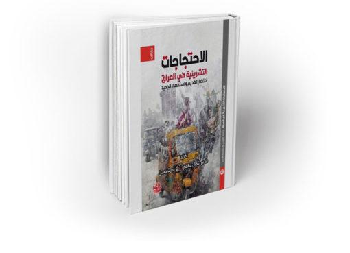 الاحتجاجات-التشرينية--في-العراق