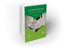 """أ.د. عبدالحسين العنبكي *: عرض الكتاب الموسوم """"سعر الصرف المغالى فيه ..قمع للمنتج المحلي ، دعم للمستورد"""""""