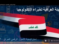 الهيئة العراقية لخبراء التكنولوجيا – مكونات استراتيجية التحول الرقمي للعراق ٢٠٣٠