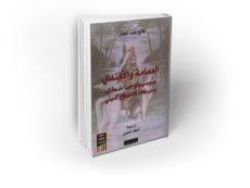 فالح عبد الجبار : كتاب العمامة والافندي – سوسيولوجيا خطاب وحركات  الاحتجاج الديني