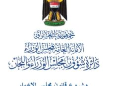الامانة العامة  لمجلس الوزراء: مشروع قانون مجلس الاعمار