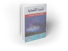 الدكتور مدحت كاظم  قريشي*: كتاب  التنمية الاقتصادية : نظريات وسياسات وموضوعات