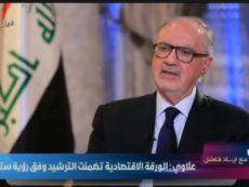 حديث وزير المالية علي عبد الامير علاوي في قناة الفرات عن الازمة المالية والورقة البيضاء في 10/10/2020