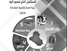 وزارة التخطيط: رؤية العراق للتنمية المستدامة 2030