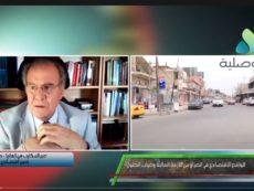 المنسق العام للشبكة يتحدث لقناة الموصولية حول الواقع الاقتصادي في العراق بين الازمة المالية و غياب الحلول