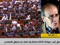 مداخلة المنسق العام د بارق شبر في نشرة اخبار وان نيوز حول مشروع موازنة 2021