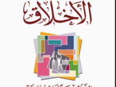 علي الوردي- كتاب الاخلاق – الضايع من الموارد الخلقية