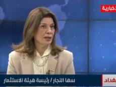 رئيسة هيئة الاستثمار الوطنية السيدة سهى النجار تتحدث عن مشروع استثمار مطار المثنى
