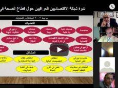 ندوة شبكة الاقتصاديين العراقيين السادسة حول اقتصاديات القطاع الصحي في العراق