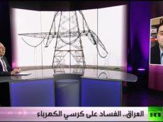 العراق.. الفساد على كرسي الكهرباء