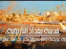 فيديو توضيحي لمشروع احياء مدينة بغداد التاريخية وشارع الرشيد