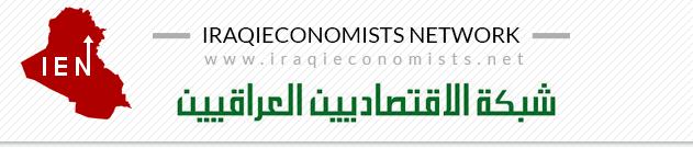Iraqi Economists Newtwork