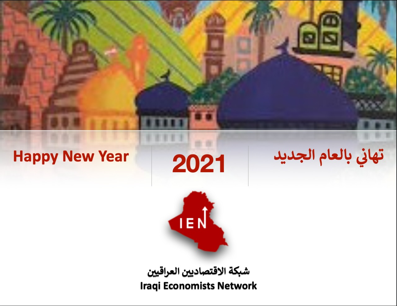We wish our readers and all Iraqi a happy and prosperous New Year 2021